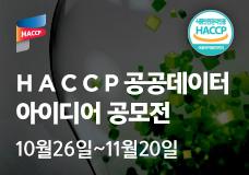 2018년 일자리 창출을 위한 식품안전관리(HACCP) 공공데이터 활용 아이디어 공모전 이미지