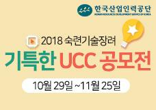 2018 숙련기술장려 기특한 UCC 공모전 이미지