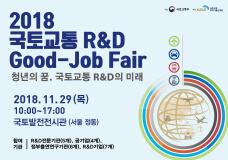 2018 국토교통 R&D Good-Job Fair 이미지