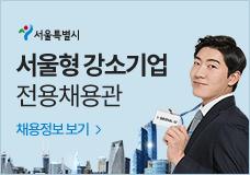 서울형 강소기업 전용채용관 이미지