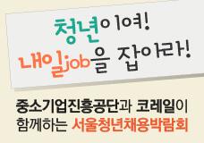 중소기업진흥공단과 코레일이 함께하는 서울청년채용박람회 이미지