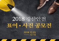 2018 광산안전 표어&사진 공모전 이미지