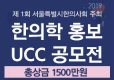 2019 제1회 한의학 홍보 UCC동영상 공모전 이미지