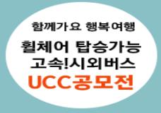 [국토교통부_공모전][~12.20/일정연장] 휠체어 탑승 가능 고속·시외버스 UCC 공모전 이미지
