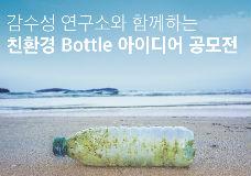 친환경 Bottle 아이디어 공모전 이미지