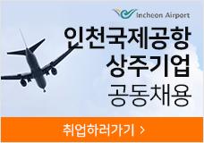 인천국제공항 상주기업 전용채용관 이미지