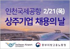[인천국제공항] 상주기업 채용의 날 이미지