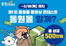 제 1회 동원몰 동영상 콘테스트 `동원몰 할까?` 이미지