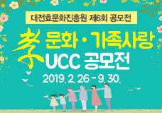 [대전효문화진흥원]제6회 효문화·가족사랑 UCC 공모전( ~ 9/30) 이미지