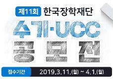 제 11회 한국장학재단 수기,UCC 공모전 이미지