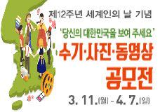 제12주년 세계인의 날 기념 수기·사진·동영상 공모전 이미지