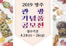 2019영주 관광기념품 공모전 이미지