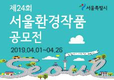 제24회 서울환경작품공모전 이미지