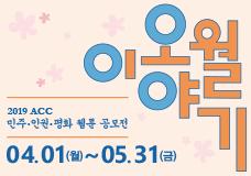 2019 ACC 민주·인권·평화 웹툰 공모전, ≪5월 이야기≫ 이미지