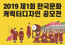 [아트숨비]2019 제1회 한국문화캐릭터 디자인 공모전 (~06/20) 이미지