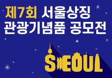 [서울특별시]제7회 서울상징 관광기념품 공모전 (~06/16) 이미지