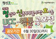 서울주택도시공사 제 2회 청신호 (UCC·웹툰) 공모전 이미지