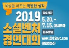 2019 소셜벤처 경연대회 (~7/15) 이미지