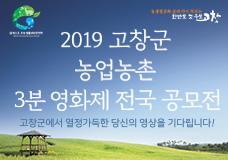 2019 고창군 농업농촌 3분영화제 전국 공모전 이미지