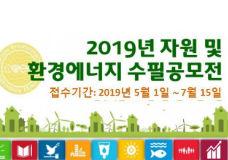 2019년 자원 및 환경에너지 수필공모전 이미지
