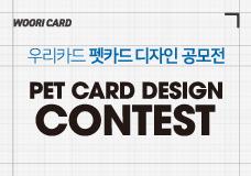 우리카드 카드의정석 펫카드 디자인 공모전 이미지