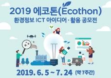 2019 에코톤 환경정보 ICT 아이디어·활용 공모전 이미지