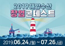 2019 해양수산 창업 콘테스트 이미지