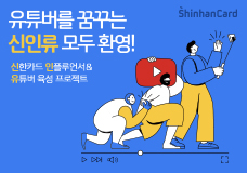 신한카드 인플루언서&유튜버 육성 `신인류 프로젝트` 이미지