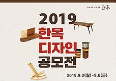 2019 한목 디자인 공모전(국산목재 활용 목제품 디자인 공모) 이미지