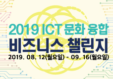 2019 ICT 문화 융합 비즈니스 챌린지 공모요강 이미지