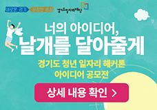 2019 경기도 청년일자리 해커톤 프로젝트 이미지