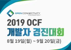 2019 OCF 개발자 경진대회 이미지