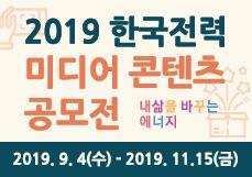 2019 한국전력 미디어 콘텐츠 공모전 이미지