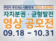 주민이 주인되는 대한민국 100초 프로젝트 자치분권·균형발전 100초 영상공모전 이미지