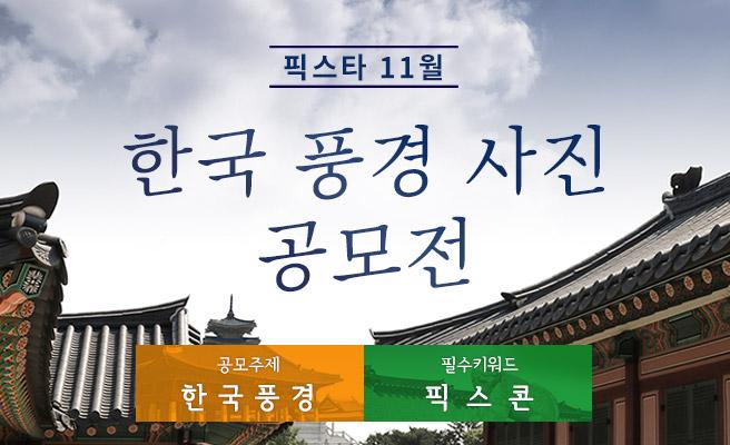 픽스타 11 월 한국 풍경 사진 공모전 이미지