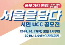 서울을 담다, 시민 UCC 공모전 (기간연장) 이미지