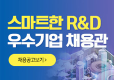 [연구직 희망자 주목]스마트한 R&D 우수기업 채용관 이미지