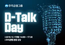 [우리금융그룹, D-Talk DAY 초대] 이미지