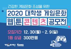 한국게임산업협회 2020 대학생 게임문화 웹툰 컨텐츠 공모전 이미지