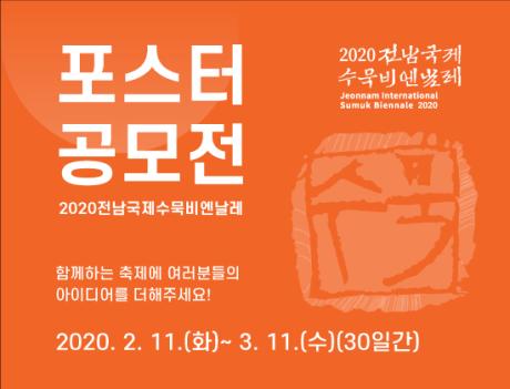 2020전남국제수묵비엔날레 포스터 공모전 이미지