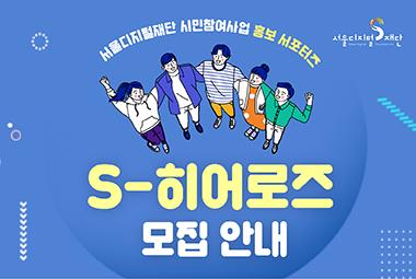 서울디지털재단 시민참여사업 홍보 서포터즈 ≪S-히어로즈≫  모집 이미지