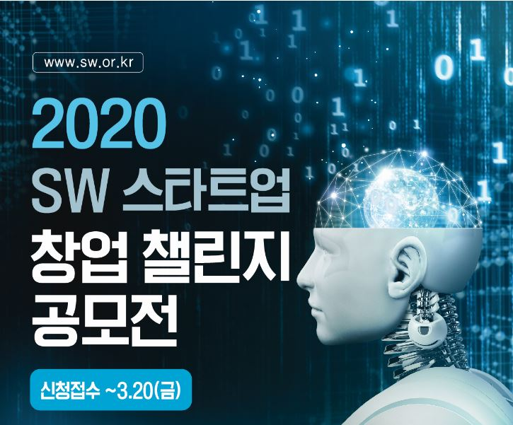 2020 SW 스타트업 창업 챌린지 공모전 이미지