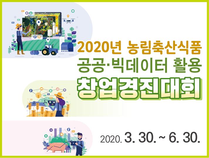2020년 농식품 공공데이터(팜맵,빅데이터) 활용 창업경진대회 이미지