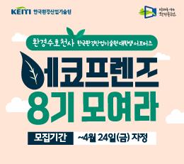 한국환경산업기술원 대학생 서포터즈 에코프렌즈 8기 모집(~4/24,금) 이미지