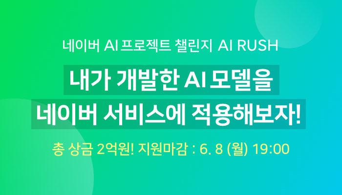 [네이버] NAVER AI RUSH 챌린지 접수 모집 (네이버 AI 프로젝트 챌린지) 이미지
