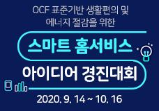 OCF 표준기반 생활편의 및 에너지 절감을 위한 스마트홈 서비스 아이디어 경진대회 이미지