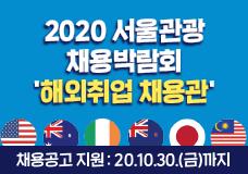2020 서울관광 채용 박람회 이미지