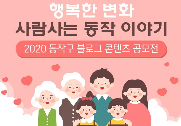2020. 동작구 블로그 콘텐츠 공모전 이미지