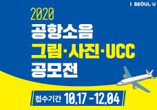 2020 공항소음 그림·사진·UCC 공모전(~12/04) 이미지