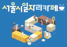 서울시 일자리카페 이미지
